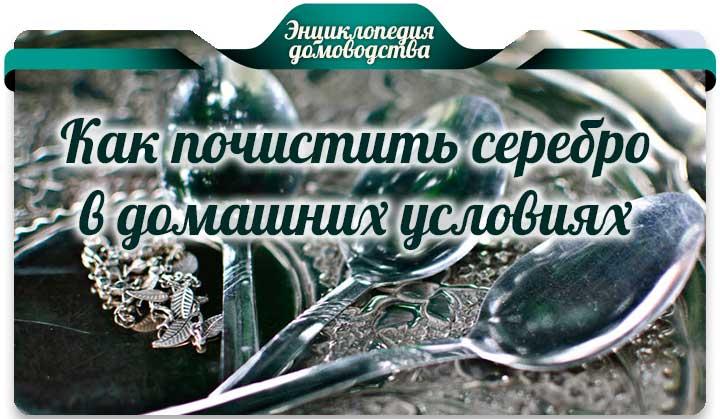 Как и чем почистить серебро в домашних условиях 957