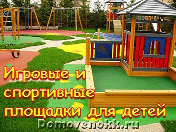 Игровые и спортивные площадки для детей