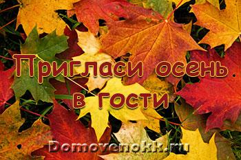 Пригласи осень в гости