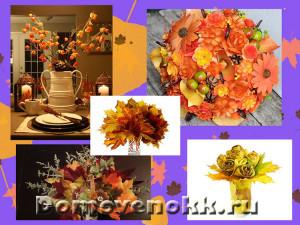 Осенние букеты в интерьере