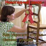 Новогодний декор – как украсить стулья своими руками