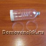 рики из пластиковой бутылки