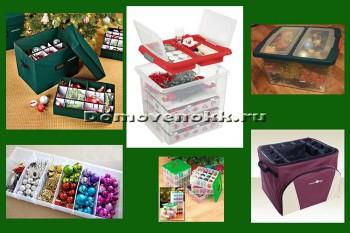 контейнеры для елочных игрушек