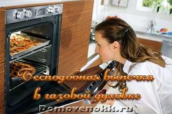 выпечка в газовой духовке