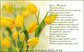 pozdravlenie s 8 marta