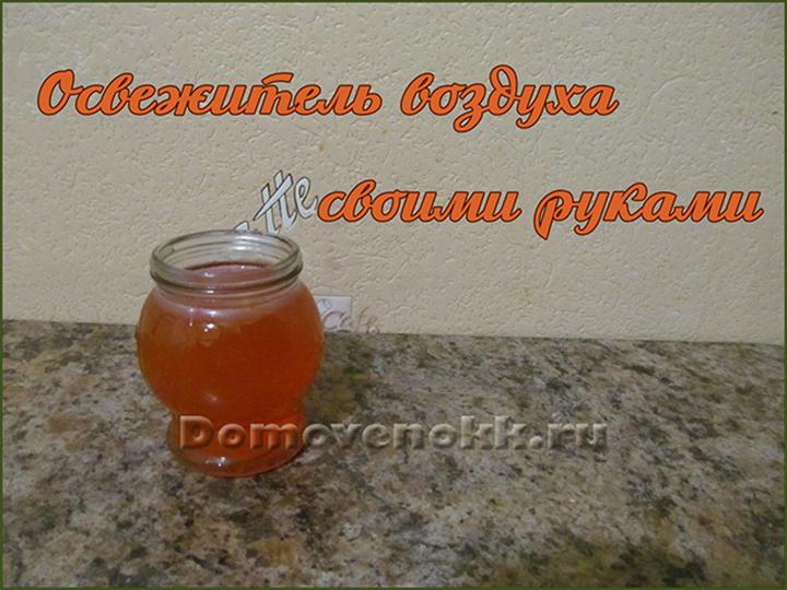 ароматизатор для дома