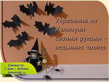 ведьмина шляпа