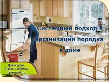 порядок в доме