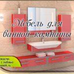 Мебель для ванной комнаты. На что обратить внимание при выборе?