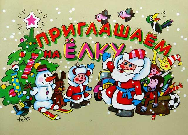 приглашения на новогодний праздник
