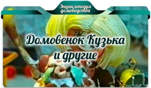 Домовенок Кузька и другие