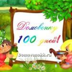 Домовенку 100 дней!