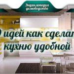 50 идей как сделать кухню удобной, комфортной и чистой