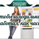 Чтобы холодильник «работал, как часы»