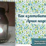 """Как изготовить фонарик """"Лучик надежды"""""""