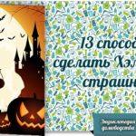 13 способов сделать Хэллоуин страшнее