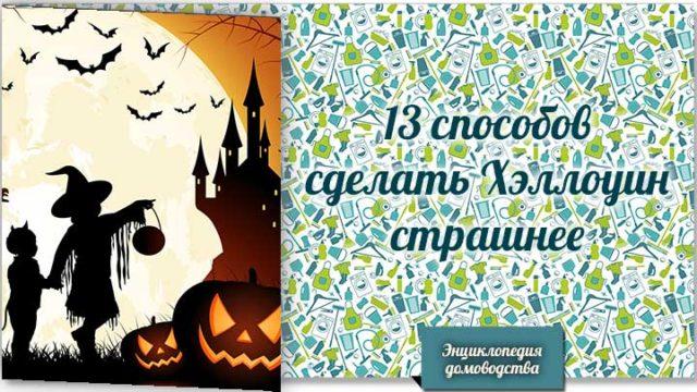 Изображение - Как сделать комнату страха в домашних условиях kak-sdelat-strashnyim-He%60llouin-640x360