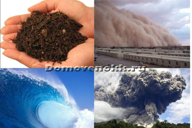 источники пыли
