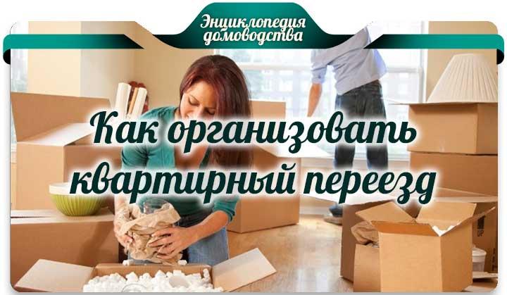 Как правильно переезжать в новую квартиру или дом: народные приметы, обычаи, обряды. Как выбрать хороший, благоприятный день для переезда и новоселья?