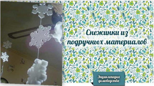 Снежинки из подручных материалов