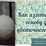 Как изготовить основу для цветочного шара