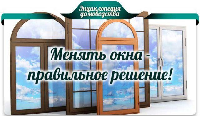 Менять окна - правильное решение