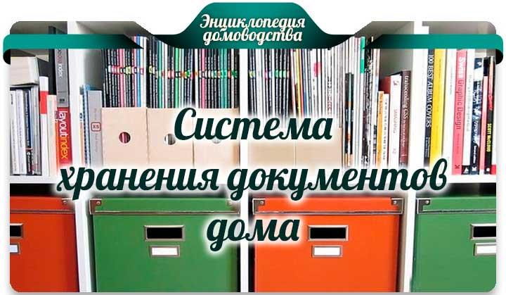 Система хранения документов дома