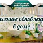 Весеннее обновление в доме