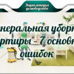 Генеральная уборка квартиры – 7 основных ошибок