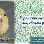 Украшение пасхальных яиц своими руками