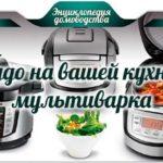 Чудо на вашей кухне – мультиварка
