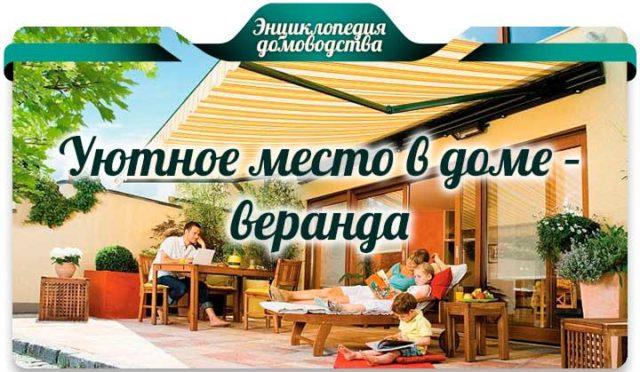 Уютное место в доме – веранда