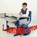 Пора покупать письменный стол для школьника