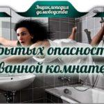 7 скрытых опасностей в ванной комнате