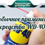 Необычное применение WD-40