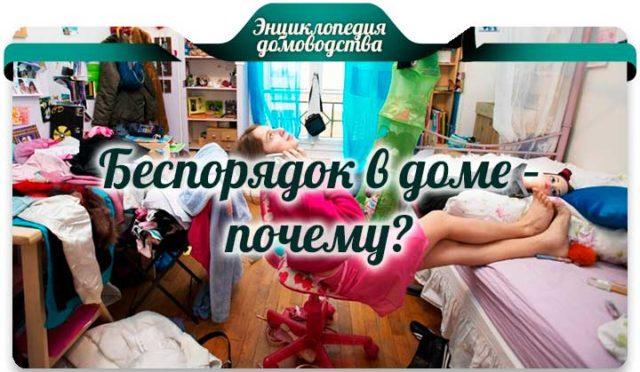 Беспорядок в доме – почему