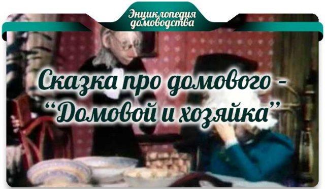 """Сказка про домового – """"Домовой и хозяйка"""""""