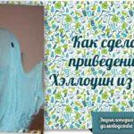 Как сделать приведение на Хэллоуин из марли