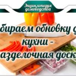 Выбираем обновку для кухни – разделочная доска