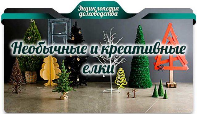 Необычные и креативные елки