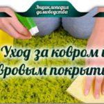 Уход за ковром и ковровым покрытием – правила и рекомендации