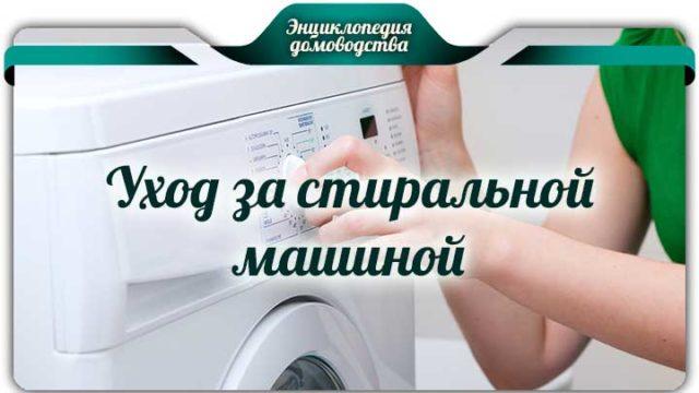 Уход за стиральной машиной