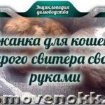 Лежанка для кошек из старого свитера своими руками