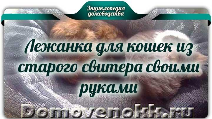 Как сшить подстилку для кошки