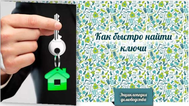 Как быстро найти ключи
