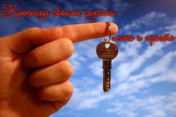 kljuchnicy-iz-lego-(01)