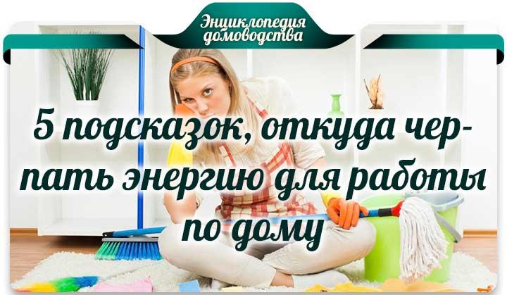 5 подсказок – откуда черпать энергию для работы по дому
