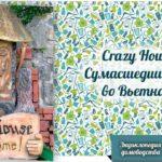 Crazy House – Сумасшедший дом во Вьетнаме