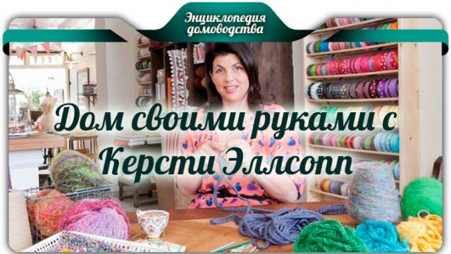 Дом своими руками с Керсти Эллсопп