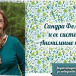 Сандра Фелтон и ее система «Анонимные неряхи»